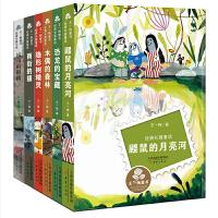 王一梅童书・经典长篇童话(6册)鼹鼠的月亮河整套 恐龙的宝藏 木偶的森林 隐形树精灵 雨街的猫 城市的眼睛 王一梅童话