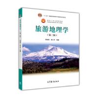 【正版二手书9成新左右】:旅游地理学(第3版 保继刚,楚义芳 高等教育出版社