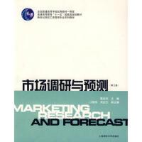 【正版二手书9成新左右】市场调研与预测 陈启杰 上海财经大学出版社