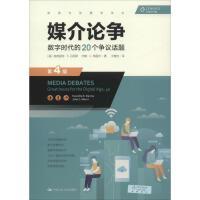 媒介论争 数字时代的20个争议话题 第4版 中国人民大学出版社