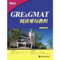 GRE&GMAT阅读难句教程大愚英语学习丛书,杨鹏,西安交通大学出版社,9787560542683