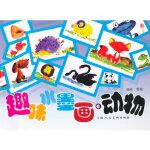 趣味水墨画---动物 曹健绘 上海人民美术出版社 9787532275908