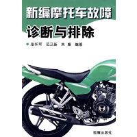新编摩托车故障诊断与排除