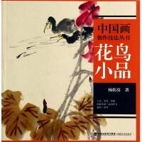 花鸟小品/中国画创作技法丛书 杨乾亮