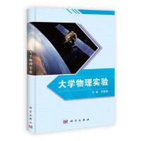 【正版二手书9成新左右】大学物理实验 刘惠莲 科学出版社有限责任公司