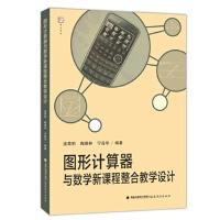 梦山书系 图形计算器与数学新课程整合教学设计 涂荣豹,陶维林,宁连华著 9787533464486