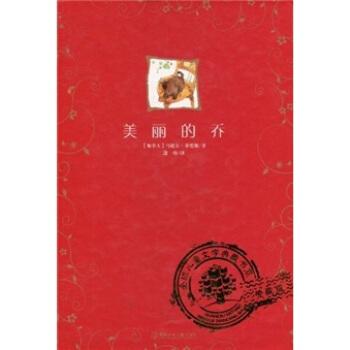 全球儿童文学典藏书系第三辑·美丽的乔 [加拿大] 马歇尔·桑德斯(Saunders M.),逢珍 9787535845832