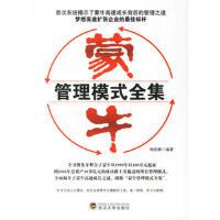 蒙牛管理模式全集 9787307054479 梅晓鹏 武汉大学出版社