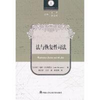 法与恢复性司法,(比)沃尔格雷夫,郝方�P,王洁 泽,中国人民公安大学出版社,9787565304774