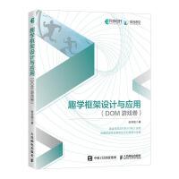 趣学框架设计与应用 DOM游戏卷 html5前端开发书籍 移动端游戏开发 Java*设计模式 前端工程师面试