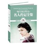 正版现货 每天读点英文名人传记全集:英汉对照 畅销书籍 外语 超值白金版 每天读点英文名人传记全集 双语对照365天享