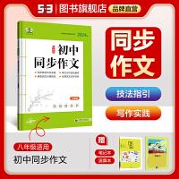 曲一线官方正品2020版初中同步作文 八年级全国版 5年中考3年模拟语文专项突破系列初中语文作文素材