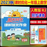 2020春阳光同学一年级下册课时优化作业+全优好卷语文数学一年级下册试卷全套4本人教版部编版