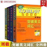 外研社 刘毅 突破英文词汇5000+10000+22000+基础 Vocabulary5千1万1万2全套四本 英语词汇