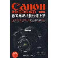 佳能EOS 450D数码单反相机快速上手 汪洋 福建科技出版社 9787533533137