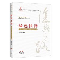 绿色抉择―中国环保体制改革与绿色发展40年(复兴之路:中国改革开放40年回顾与展望丛书)
