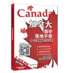 加拿大高中落地手册――9-12年级高中生宝典