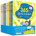 365数学趣味大百科(全12册)(让孩子爱上数学的神奇魔法书)