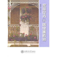 【正版二手书9成新左右】家庭花卉的病虫害防治 褚建君 等 上海交通大学出版社