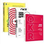 这就是OKR+OKR工作法+OKR:源于英特尔和谷歌的目标管理利器+OKR使用手册 4册