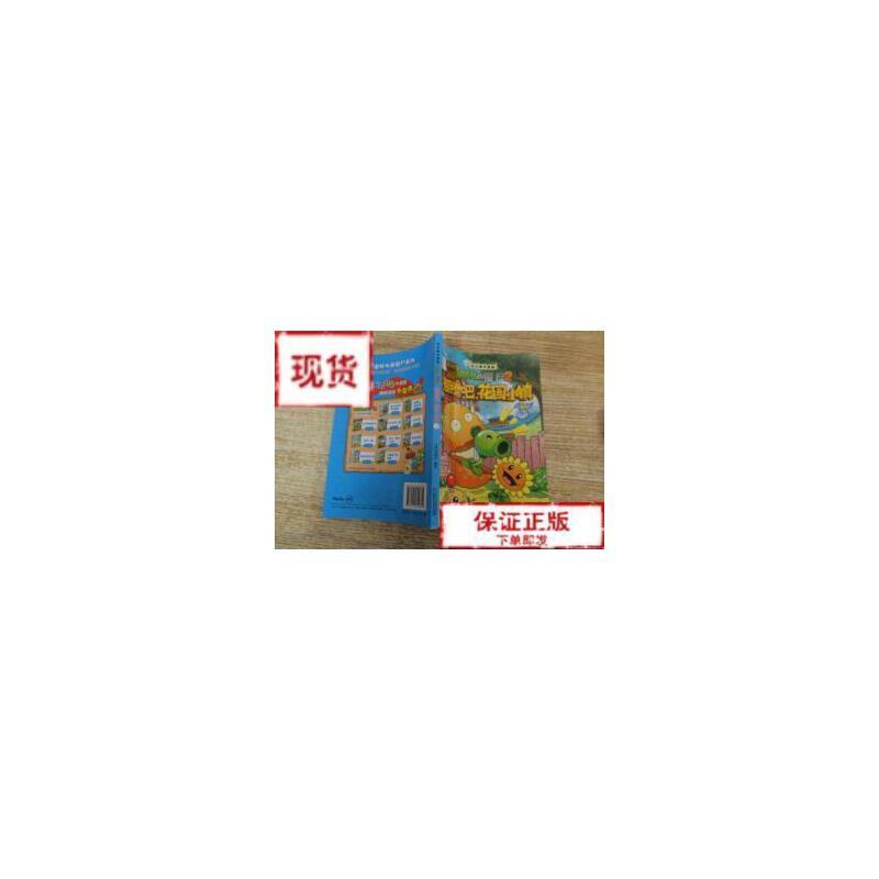 【旧书二手书9成新】沸腾吧,花园小镇.3 /天津动漫堂编绘 中国少年儿童出版社
