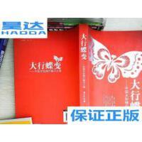[二手旧书9成新]大行蝶变:中国大型商业银行复兴之路 /潘功胜 ?