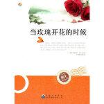 世界散文精品集丛书――当玫瑰开花的时候 《当玫瑰开花的时候》编写组 世界图书出版公司 9787510026157