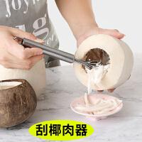 椰子取肉器不锈钢刮椰丝挖椰肉工具刨椰丝椰蓉刨刀快速刮椰丝器