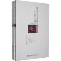 中文文艺论文年度文摘(2010年度上中下)