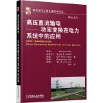 高压直流输电 功率变换在电力系统中的应用