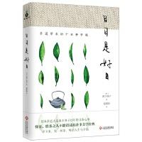 日日是好日:茶道带来的十五种幸福(新版)