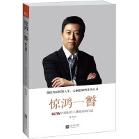 【正版二手书9成新左右】惊鸿一瞥:CCTV首席财经主播陈伟鸿自述 陈伟鸿 江苏文艺出版社