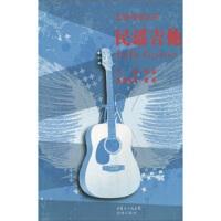 【旧书二手书9成新】民谣吉他 殷飚 9787536060807 广东省出版集团,花城出版社