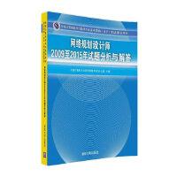 网络规划设计师2009至2015年试题分析与解答