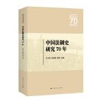 中国法制史研究70年