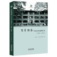 百年传承:中山大学法科学人(1924―1953)