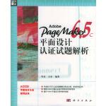 Adobe PageMaker 6.5C平面设计认证试题解析
