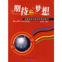 【正版二手书9成新左右】期待与梦想珍藏来自地球村的奥运家书 李成业著 中国旅游出版社
