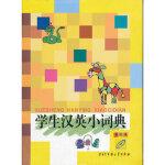 【正版书籍】学生汉英小词典(彩图版) 中国大百科全书出版社