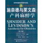 施奈德与莱文森产科麻醉学(第4版) 【正版书籍】