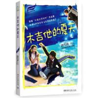 木吉他的夏天 饶雪漫 湖南文艺出版社 9787540452636