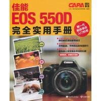正版 佳能EOS 550D 完全实用手册[日]株式会社学研控股 编白兰兰 译中国青年出版社