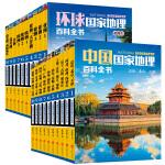 国家地理百科全书合辑 中国 环球 套装共20册