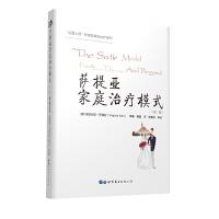 萨提亚家庭治疗模式(第二版)