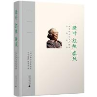 绿叶・红烛・春风:刘乃和先生百年诞辰纪念文集