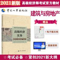 2021新版 高级经济师官方教材 建筑与房地产经济专业高级经济实务 考试参考用书 中国人事出版社