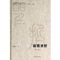 寂寞圣哲(第2版)(精) 鲍鹏山