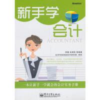 【二手书8成新】新手学会计 李槐 电子工业出版社