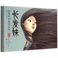 长发妹(侗族暖房子华人原创绘本)(精)/中国民间童话系列