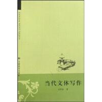 【正版二手书9成新左右】当代文体写作 刘军茹 安徽教育出版社